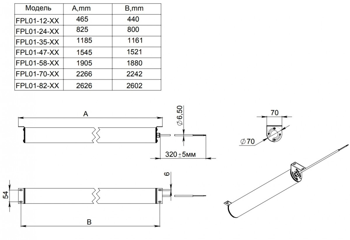 Светодиодный светильник FPL 01-70-50