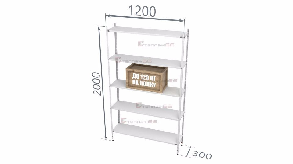 Стеллаж архивный СПЛ 2000*1200*300 (5 полок)