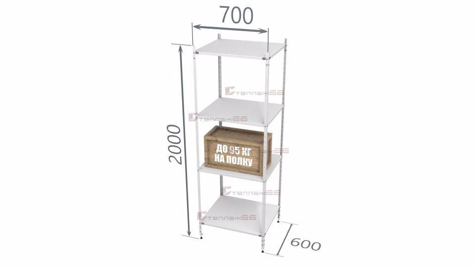 Стеллаж архивный СПЛо 2000*700*600 (4 полки)