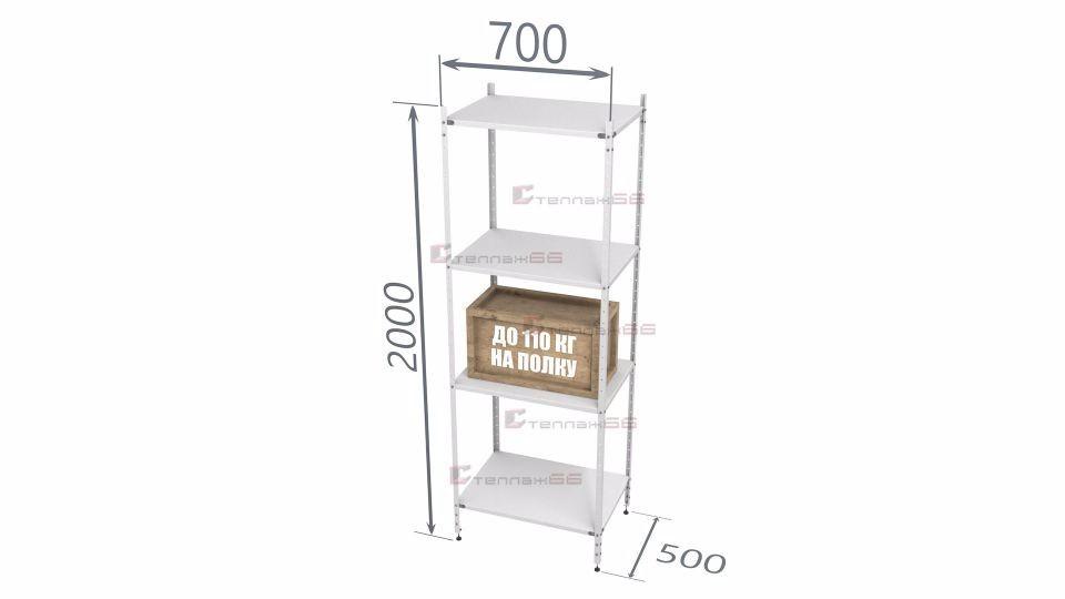Стеллаж архивный СПЛо 2000*700*500 (4 полки)